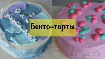 Бенто-торт