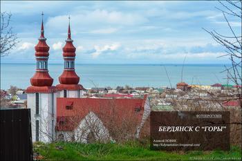 Фотопрогулки.   Бердянск с горы