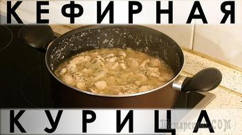 До неприличия простой рецепт приготовления курицы в кефирном маринаде с зеленью