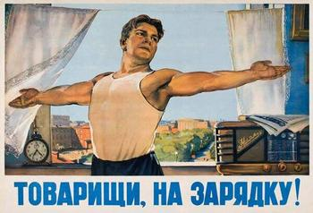 Фитнес по-советски