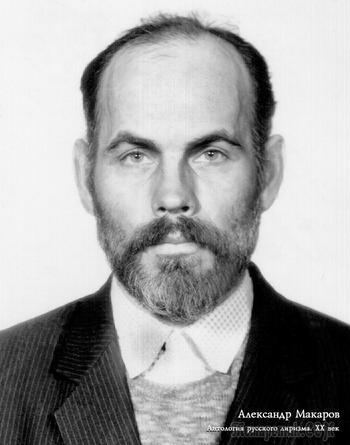 17 июля 2021 года отметил своё 75-летие Александр Михайлович Макаров (Род.17 июля 1946 г.)