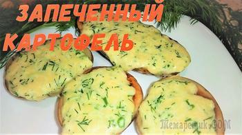 Картофель под сыром запеченный в духовке.ужин на скорую руку.
