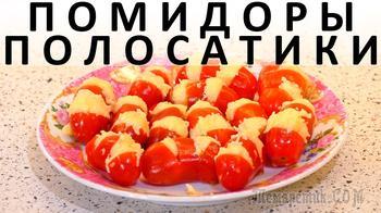 Помидоры-полосатики: закуска с сыром и чесноком на новый лад