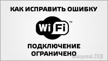 «Подключение ограничено» в Windows 10 (Wi-Fi, сетевое)