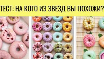 Тест: выбранный пончик расскажет, на кого из звезд вы похожи больше всего