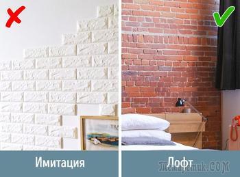 16 приемов в дизайне квартиры, которые выдают дурной вкус ее владельца