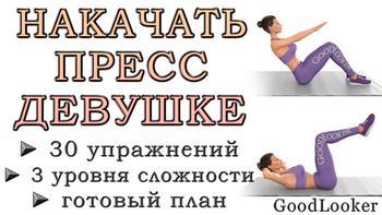 Как накачать пресс девушкам: 30 упражнений для живота