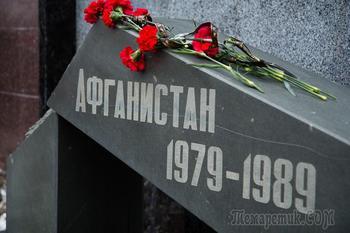 15 февраля 2019 г. - 30 лет вывода советских войск из Афганистана