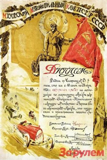 Советские байкеры, как это было