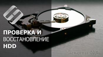 Утилиты для проверки дисков