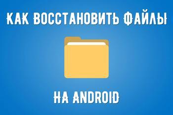 Как восстановить удалённые файлы на Андроиде без ПК – чёткий мануал
