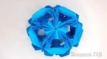 Кусудама шар из бумаги без клея - пошаговая инструкция