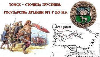 Загадки Томска