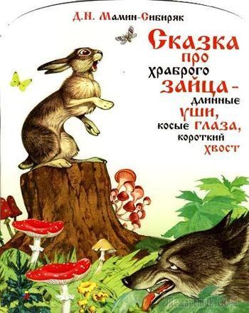 """Д.Н.Мамин-Сибиряк и его """"Сказка про храброго зайца..."""" в рисунках разных художников"""