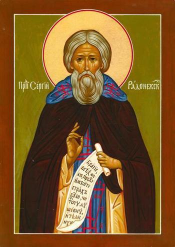 Как и о чем молиться преподобному Сергию Радонежскому?