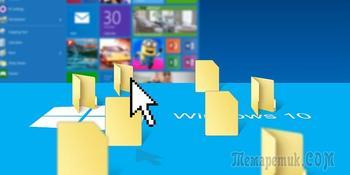 Оптимизация папок в проводнике Windows