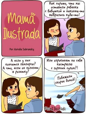 20 искренних комиксов о том, как непросто быть мамой