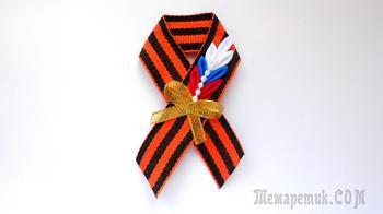Брошь к 9 мая из Георгиевской ленты Мастер класс Канзаши