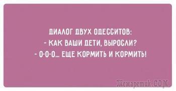 Это можно услышать только в любимой Одессе!