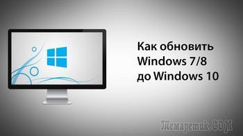 Как обновить Windows 7 и 8 до усовершенствованной Windows 10