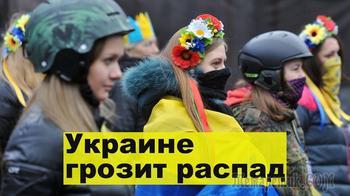 Украине грозит распад: Совфед ответил Раде на «развал России»