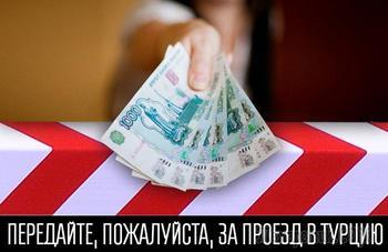 Скоро из России бесплатно не выпустят...