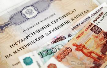 Внутренняя политика России: контроль за расходование средств маткапитала усилен