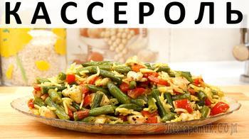 Кассероль с курицей, рисом, овощами и кокосовым молоком