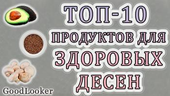 Топ-10 полезных продуктов для здоровых десен и от пародонтоза