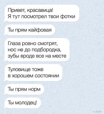 17 СМС от людей, которые флиртуют как дышат