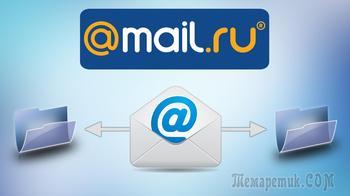 Как автоматически распределять письма по нужным папкам в почте Mail.ru