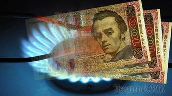 Каждый украинец заплатит за газ на 1271 грн больше
