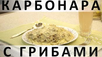 Карбонара с грибами: вкусная вариация на тему классической итальянской пасты с соусом