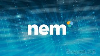 Полный обзор криптовалюты NEM, прогноз для инвесторов в 2018 году