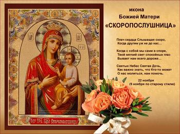 """Фото иконы Божией Матери """"Скоропослушница"""" и Иерусалимская: сильные обереги от злых сил"""