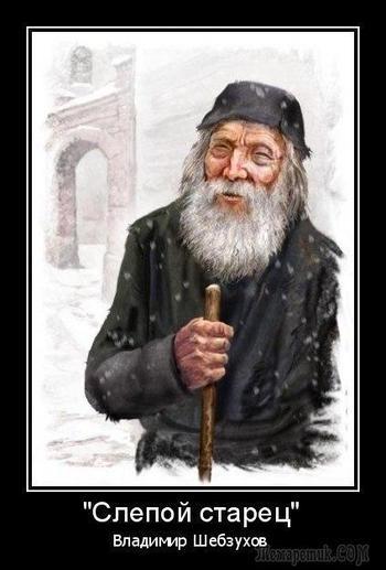 Слепой старец