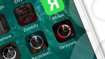 Не скачивается (зависло) приложение (игра) на iPhone или iPad: 10 способов решения