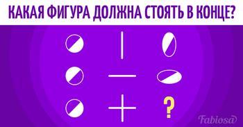 Тренировка для смекалки, какая фигура должна стоять в конце?