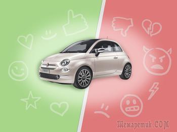 5 причин покупать и не покупать Fiat 500