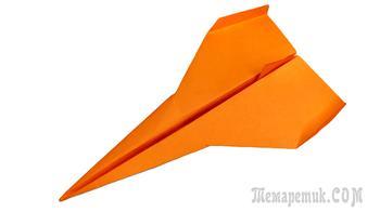 Как сделать самолёт из бумаги, который очень хорошо летает