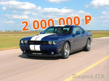 Самый настоящий из «мускулов»: стоит ли покупать Dodge Challenger за 2 миллиона рублей