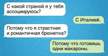 18 смешных СМС от настоящих гуру флирта!