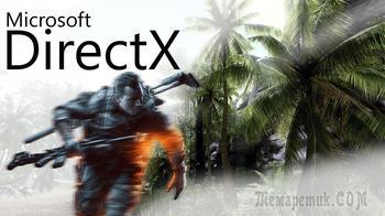 Как обновить директ: улучшения для геймеров