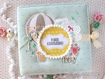 Фотоальбомы для новорожденных мальчиков и девочек «Наш малыш — первый год жизни»