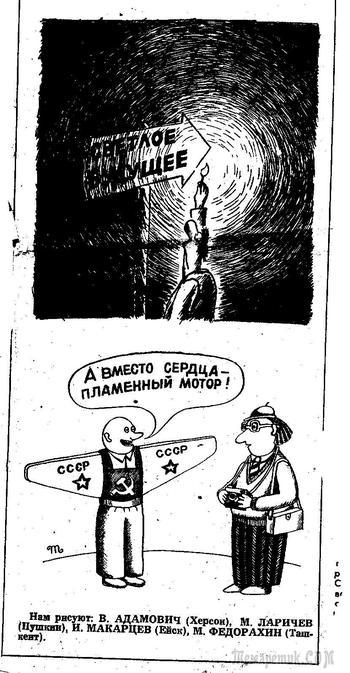 Карикатуры родом из СССР