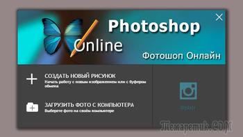 Как быстро отредактировать изображение через онлайн редактор PhotoshopOnline!