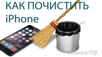 Как очистить кэш на айфоне (iPhone)? Все способы очистки 2019