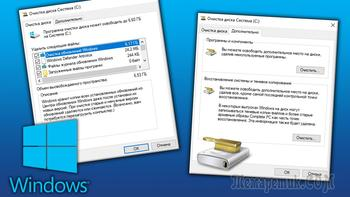 """Как очистить диск """"С"""" в Windows от ненужных файлов"""