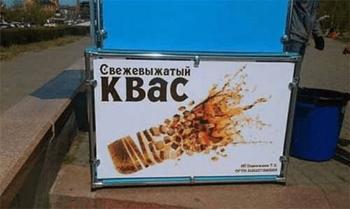 Смешные вывески, объявления и реклама