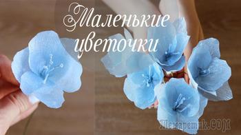 Создаем маленькие цветы из крепированной бумаги с тычинками из бисера